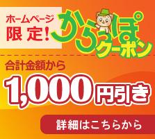 1000円引き