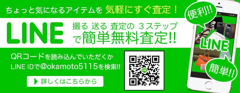 不用品買取のLINE査定