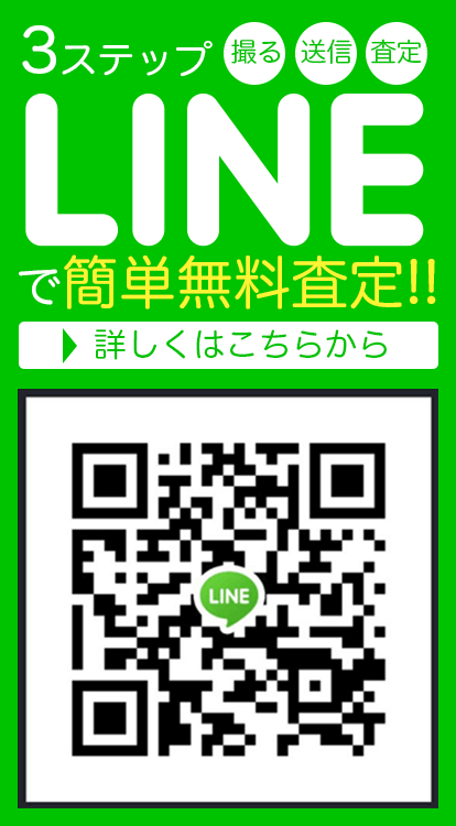 LINE査定で不用品買取と処分