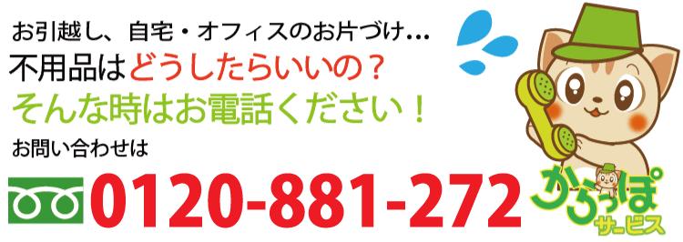 お問い合わせ0120-881-272