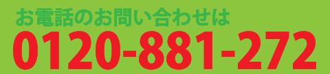 お電話でのお問い合わせ0120-881-272