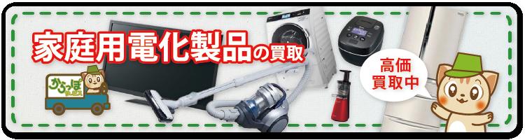 家庭用電化製品の買取