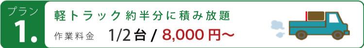 軽トラック1/2積み放題