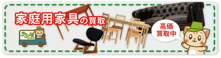 家庭用家具の買取・回収