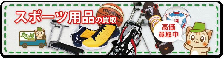 kaitori_sports